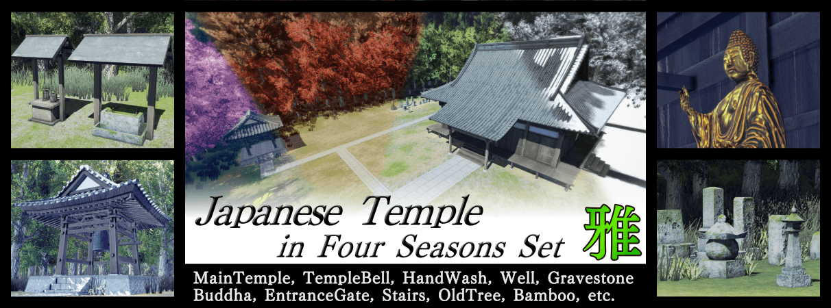 雅 -Miyabi- 『 Japanese Temple in Four Seasons Set 』