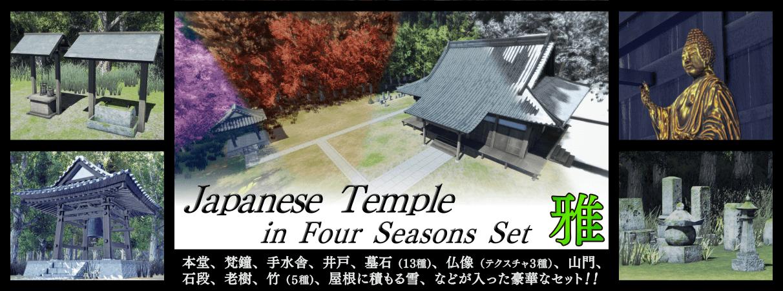 雅 -Miyabi- 日本の寺 - 四季折々 –